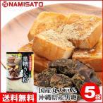 きなこ 黒糖きな粉 70g×5袋 沖縄県産 ミネラル 国産 大豆 波里 namisato 送料無料