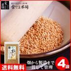ごま 有機栽培 金ごまいりごま 240g(60g×4袋)  有機 金ゴマ 金ごま本舗 送料無料