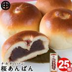 桜あんぱん 25個 (5個入×5袋) 送料無料 お取り寄せ あんぱん こしあん 菓子パン 袋 ナカダのパン