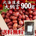 小豆 大納言小豆 国産 北海道産 大粒 900g 送料無料