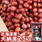 波里 北海道産 大納言 小豆 250g 2袋