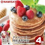 糖質オフ 玄米 パンケーキミックス 200g×4袋 送料無料 糖質制限 低糖質 糖質コントロール ダイエット アルミフリー