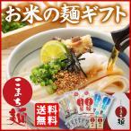 お歳暮 詰め合わせ 麺類 こまち麺ギフトセット 送料無料 うどん ラーメン そうめん 国産米 米麺