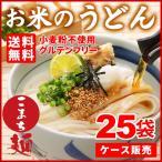 米粉 うどん 米粉麺 グルテンフリー お米のうどん こまち麺 200g×25袋(50食入) 業務用 徳用 送料無料