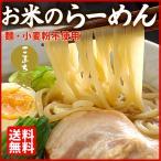 ショッピングラーメン ラーメン 送料無料 こまち麺 拉麺 4食(286g×2セット)  ポイント消化 食品 グルメ 米麺 醤油 塩