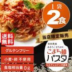 ポイント消化 送料無料 500円 パスタ こまち麺パスタ 250g 米粉麺 半生麺 あきたこまち 小麦アレルギー 食品