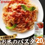 パスタ 太麺 グルテンフリー こまち麺 パスタ 250g×10袋 送料無料 アレルギー対応 無塩