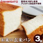 グルテンフリー パン お米の玄米パン 3個 トースト専用 食パン 米粉パン 国産