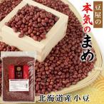 小豆 あずき 北海道産 1kg 国産 おせち ぜんざい 波里 namisato