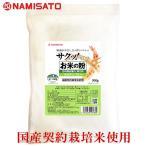 米粉 国産 グルテンフリー お米の粉 お料理自慢の薄力粉 900g 送料無料 無添加