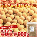 訳あり 大豆 有機 北海道産 900g 国産 有機大豆 業務用