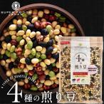 煎り大豆 4種の煎り豆ミックス 500g 国産 無添加 大容量 お徳用 送料無料