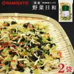 国産 乾燥野菜ミックス 野菜日和 100g×3袋 送料無料 無添加 キャベツ ほうれん草 人参 玉ねぎ