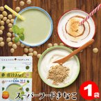 きな粉 青汁きなこ 80g シールド乳酸菌M-1 大麦若葉 ブロッコリースプラウト