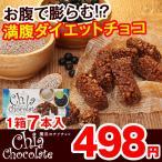 チアシード チアチョコレート 1箱7本入 日本人生産 ホワイト ダイエット チョコバー スーパーフード いちご グラノーラ