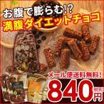 【訳あり30%OFF】チアシード チアチョコレート 小袋 送料無料 ダイエット チョコバー スーパーフード グラノーラ