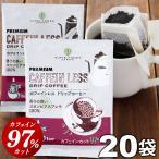 カフェインレス ドリップコーヒー 20個入 お試し コーヒー 珈琲 ノンカフェイン デカフェ コロンビア ドリップバッグ