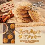 チアシード クッキー チアクッキー 150g 米粉 グルテンフリー スーパーフード ダイエット スーパーフーズジャパン