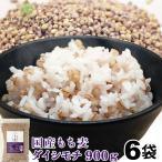 もち麦 国産 ダイシモチ 5.4kg (900g×6袋) 新麦 雑穀米 ダイエット