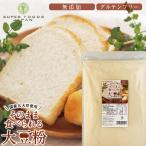 大豆粉 そのまま食べられる大豆粉 500g 送料無料 国産丸大豆 グルテンフリー