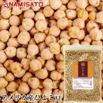 ひよこ豆 アメリカ産 900g ガルバンゾー 豆 業務用