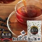 黒豆茶 北海道産 粒まるごと黒豆茶 300g(10g×30包) 国産 丸粒 ティーバッグ 水出し ノンカフェイン お茶 健康茶