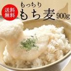 ポイント消化 送料無料 もち麦 900g 雑穀米 ダイエット