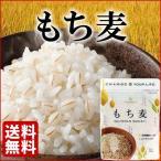 もち麦 ポイント消化 送料無料 150g 300円 雑穀 もちむぎ 大麦 ダイエット 食物繊維 大麦β-グルカン