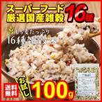 ポイント消化 送料無 食品 お試し 300円 雑穀米 もち麦たっぷり16種雑穀米 100g チアシード キヌア アマランサス