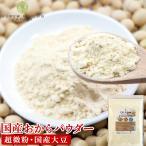 おからパウダー 国産 500g 超微粉 国産大豆100% 遺伝子組換え不使用