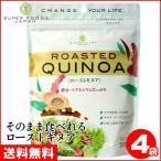 ロースト キヌア 1kg (250g×4袋) 送料無料 雑穀米