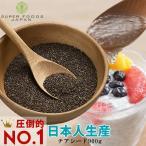 チアシード 1kg 業務用 大容量 お得 ダイエット 日本人生産 送料無料