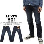 ショッピングリーバイス LEVI'S リーバイス 501 レギュラーストレート (オーセンティックヴィンテージ )