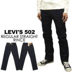 LEVI'S リーバイス 502  レギュラーフィット・ストレート(ワンウォッシュ・リンス) REGULAR FIT STRAIGHT