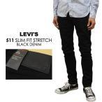 LEVI'S リーバイス 511 ストレッチ デニム  スリム フィット ストレート ナイトシャイン SLIM FIT NIGHTSHINE