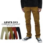 ショッピング細身 LEVI'S リーバイス 513スリム ストレート フィット (ストレッチ・コーデュロイ)