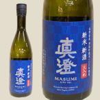 真澄 新米新酒 720ml お酒 日本酒 清酒 長野県