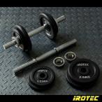 IROTEC(アイロテック)アイアンダンベル20kgセット/ ホームジム パワーラック ダンベル 筋トレ ベンチプレス バーベル トレーニング器具 腹筋 フラットベンチ