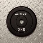 バーベル プレート IROTEC(アイロテック)アイアンプレート5KG /ダンベル ベンチプレス 筋トレ トレーニング器具 鉄アレイ 健康器具 筋力トレーニング