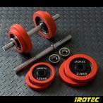 ダンベル セット IROTEC(アイロテック)ラバー ダンベル20kgセット/筋トレ 筋トレグッズ 筋トレ器具 鉄アレイ トレーニング器具 ベンチプレス アジャスタブル