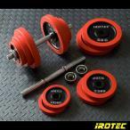 IROTEC(アイロテック)ダンベル セット 40kg ラバーリングタイプ 片手20KG×2個/筋トレ ウエイトトレーニング トレーニング器具 鉄アレイ バーベル ベンチプレス