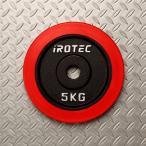 IROTEC(アイロテック)ラバープレート5KG /ダンベル・ベンチプレス・筋トレ・トレーニング器具・トレーニングマシン・鉄アレイ・健康器具
