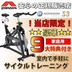 JOHNSON(ジョンソン)正規販売店 S3(エススリー) エアロバイク スピンバイク  /  組立・設置料無料!!さらに専用マットプレゼント!健康器具・ダイエット