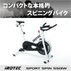 Yahoo!スーパースポーツカンパニースピンバイク IROTEC(アイロテック)スポーツスピン スノーホワイト SS130 フィットネスバイク トレーニング器具 エアロバイク ダイエット器具
