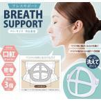 ブレスサポート 3個入 (男女兼用)IB-036 インナー マスク ブラケット インナーサポート 呼吸らくらく 口紅の保護,メイクキープ