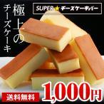 チーズケーキ SUPERチーズケーキバー 10本入り お試し 送料無料 ポイント消化 スイーツ メール便 1000円ぽっきり お菓子 グルメ セール