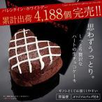 早割 バレンタイン 2020 予約 ハート 生チョコ ケーキ チョコレート チョコ ケーキ 義理 友 ギフト プレゼント 安い まとめ買い 5400円以上で送料無料