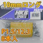 メール便可 ロングハブボルト 10mm ホンダ 車 8本入り P1.5/12.3 HK20 HKB 東栄産業