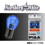 PIAA/ピア:白熱球バルブ ノーザンスターホワイト T20ダブル 27W/8W 2個入り(21W/5W〜27W/8W対応)/H-714
