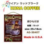 ハワイアン ウッドプラーク KONA COFFEE 25cm×18cm MDF 麻ひも付き インテリア雑貨 サーフィン USA アメリカ ハワイ/AG-36407